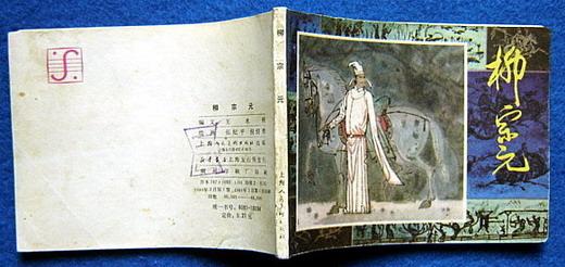 《柳宗元》上海花边古代人物之大缺本