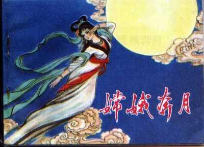 卡通嫦娥奔月画图片大全 中秋节 中秋节嫦娥奔月桌布 手