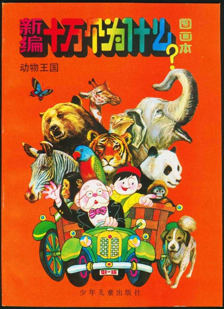 动物王国(新编十万个为什么图画本) (已售)
