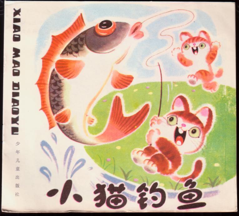 小猫钓鱼(幼儿图画故事丛书)