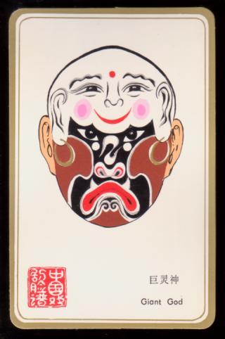 巨灵神(中国戏剧脸谱)