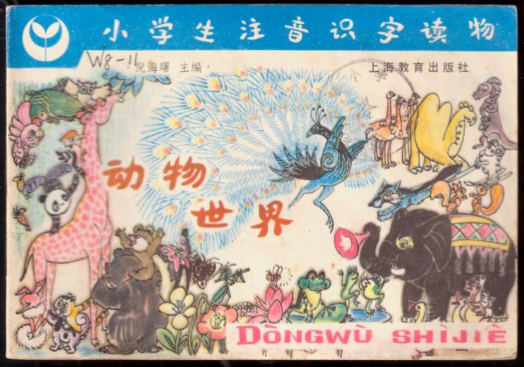 动物世界(小学生注音识字读物)