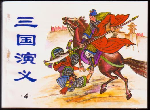 三国演义4(古典名著连环画)