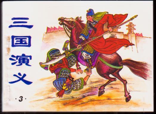 三国演义3(古典名著连环画)