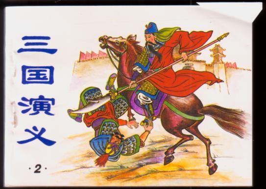 三国演义2(古典名著连环画)