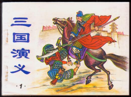 三国演义1(古典名著连环画)