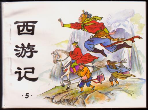 西游记5(古典名著连环画)
