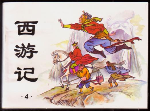 西游记4(古典名著连环画)