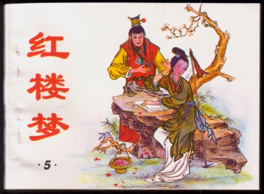 红楼梦5(古典名著连环画)